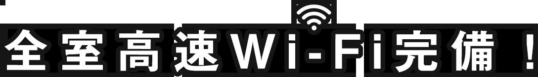 全室高速wifi完備!
