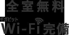 全室無料ギガビットWi-Fi完備